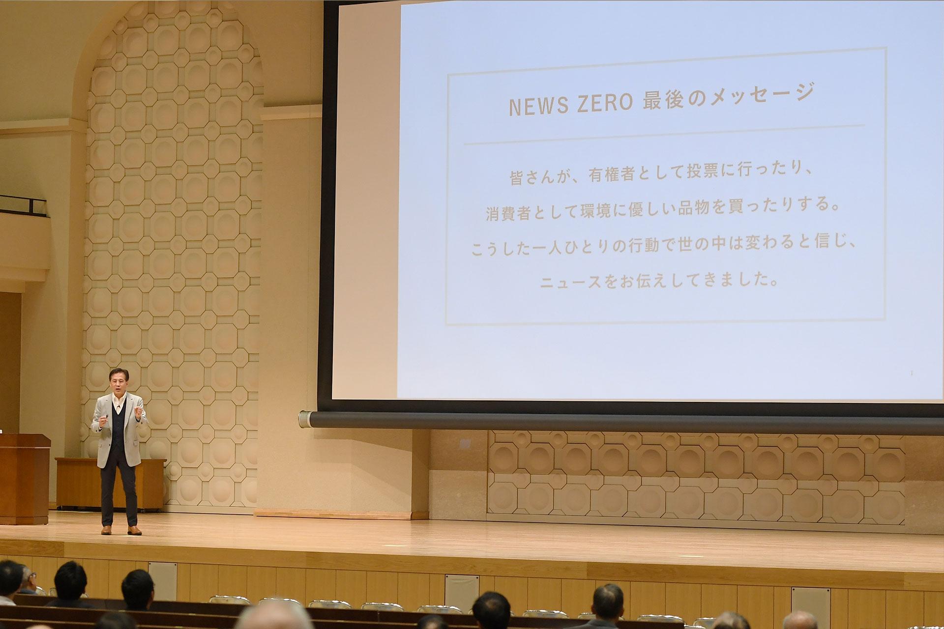 亀岡副会長講演会